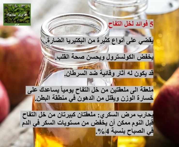 5 فوائد لخل التفاح.jpg
