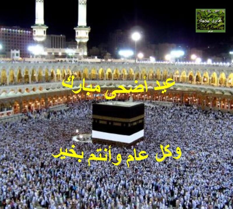 Eid greetings and Food.jpg
